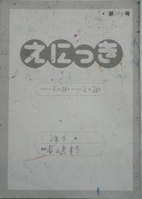 TALKEN絵日記148冊目