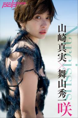 山崎真実×舞山秀一 Narcissus 咲-電子書籍
