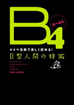 B4 -4コマ漫画で楽しく読める!B型人間の特徴--電子書籍