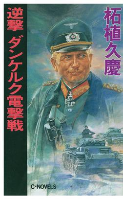 逆撃 ダンケルク電撃戦-電子書籍