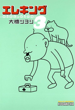 エレキング(3)-電子書籍