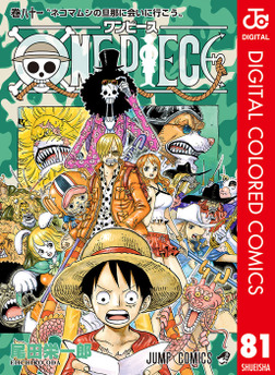 ONE PIECE カラー版 81-電子書籍