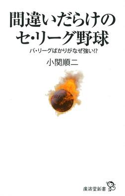 間違いだらけのセ・リーグ野球-電子書籍