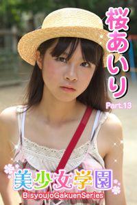 美少女学園 桜あいり Part.13(Ver2.0)