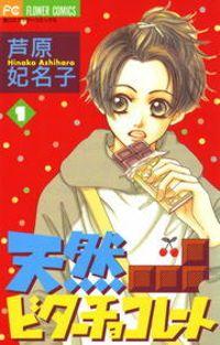 天然ビターチョコレート(1)