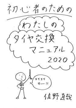 初心者のためのわたしのタイヤ交換マニュアル2020-電子書籍