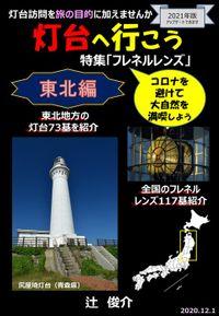 灯台へ行こう-東北編/フレネルレンズ-
