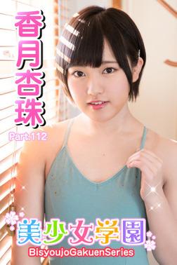 美少女学園 香月杏珠 Part.112-電子書籍