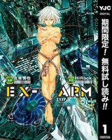 EX-ARM エクスアーム リマスター版【期間限定無料】 1