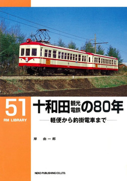 十和田観光電鉄の80年-電子書籍