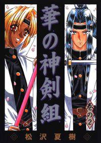 華の神剣組(2)