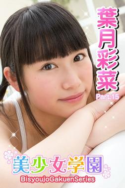 美少女学園 葉月彩菜 Part.15-電子書籍