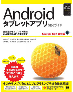 Androidタブレットアプリ開発ガイド Android SDK 3対応-電子書籍