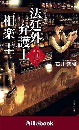 法廷外弁護士・相楽圭 はじまりはモヒートで (角川ebook)-電子書籍