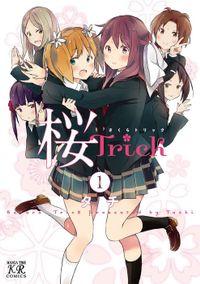 【20%OFF】桜Trick【全8巻セット】