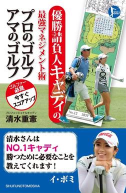 優勝請負人キャディの最強マネジメント術 プロのゴルフ アマのゴルフ-電子書籍