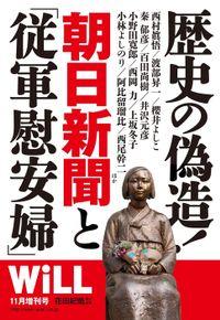 月刊WiLL 2014年 11月号増刊