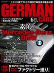 GERMAN CARS【ジャーマンカーズ】2018年06月号