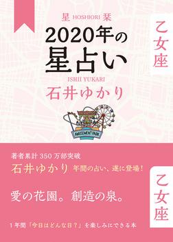 星栞 2020年の星占い 乙女座-電子書籍