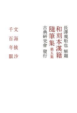 和刻本漢籍随筆集5-電子書籍