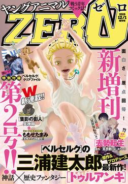 【電子版】ヤングアニマルZERO12/1増刊号(2019年)-電子書籍