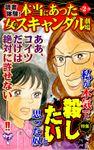 読者体験!本当にあった女のスキャンダル劇場【合冊版】Vol.2-3