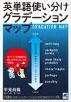 英単語使い分けグラデーションマップ