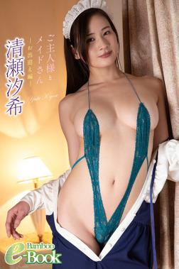 清瀬汐希「ご主人様とメイドさん お出迎え編」-電子書籍