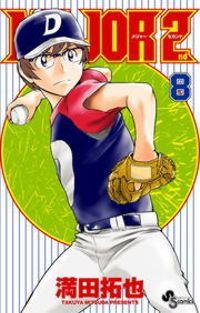 MAJOR 2nd(メジャーセカンド)(8)
