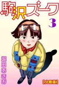 駒沢ズーク【分冊版】3
