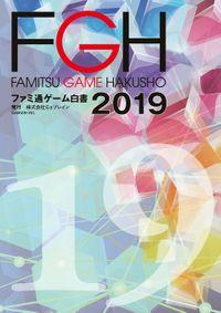 ファミ通ゲーム白書2019