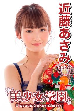 美少女学園 近藤あさみ Part.92-電子書籍