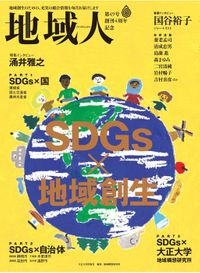 地域人 第49号 SDGs×地域創生