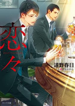 恋々 疵と蜜2【SS付き電子限定版】-電子書籍