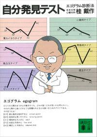 自分発見テスト エゴグラム診断法(講談社文庫)