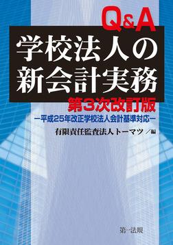 第三次改訂版 学校法人の新会計実務Q&A-電子書籍