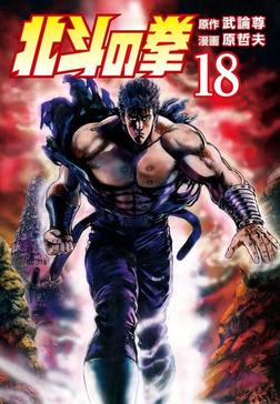 北斗の拳 18巻-電子書籍