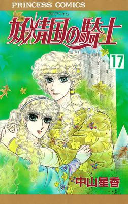 妖精国の騎士(アルフヘイムの騎士) 17-電子書籍