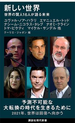 新しい世界 世界の賢人16人が語る未来-電子書籍