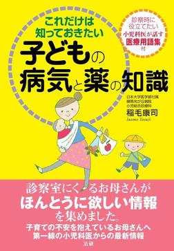 これだけは知っておきたい子どもの病気と薬の知識-電子書籍