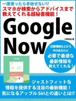 一度使ったら手放せない!? スマホが検索からアドバイスまで教えてくれる超秘書機能! Google Now-電子書籍