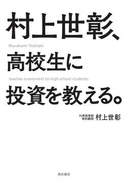 村上世彰、高校生に投資を教える。-電子書籍