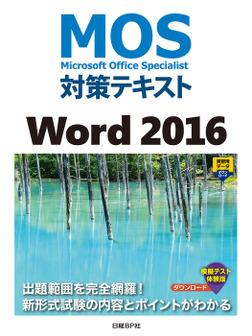 MOS対策テキスト Word 2016-電子書籍
