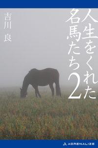 人生をくれた名馬たち(2)