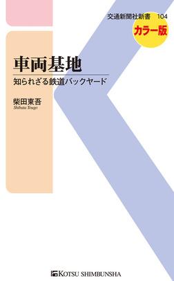 車両基地-電子書籍