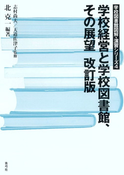 学校経営と学校図書館、その展望 改訂版-電子書籍