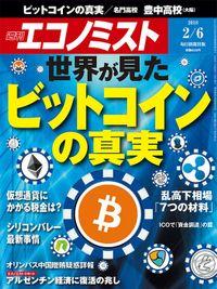 週刊エコノミスト (シュウカンエコノミスト) 2018年02月06日号