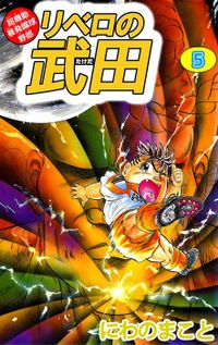 超機動暴発蹴球野郎 リベロの武田 5