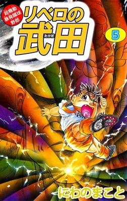 超機動暴発蹴球野郎 リベロの武田 5-電子書籍