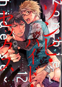 ゾンビ・ハイド・セックス【単話版】12-電子書籍